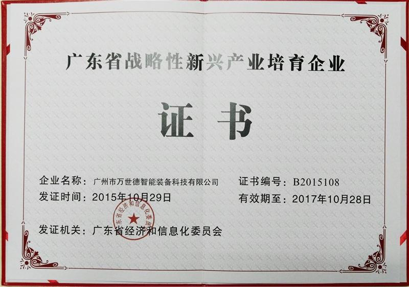 廣東省戰略性新興產業培育企業