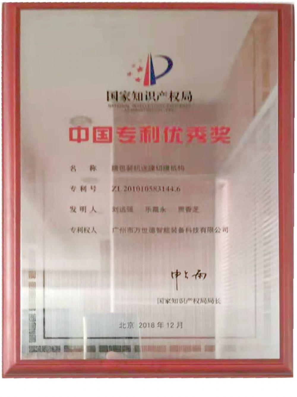 2019年中國專利優秀獎
